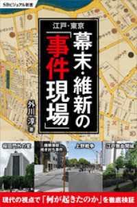 江戸・東京 幕末・維新の「事件現場」