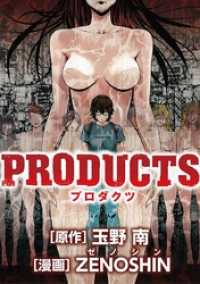 PRODUCTS(1)