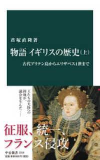 物語 イギリスの歴史(上) 古代ブリテン島からエリザベス1世まで