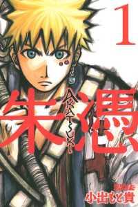 AKATSUKI-朱憑- 全9巻セット