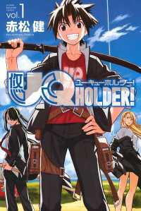 UQ HOLDER! 20巻セット