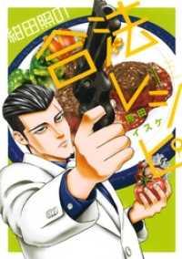 紺田照の合法レシピ 8巻セット