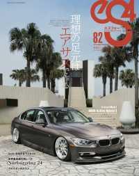 紀伊國屋書店BookWebで買える「eS4 no.82」の画像です。価格は1,100円になります。