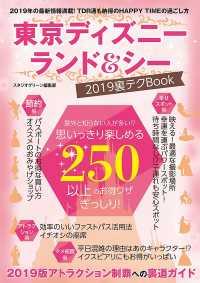 東京ディズニーランド&シー 2019裏テクBook