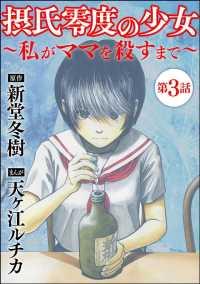 紀伊國屋書店BookWebで買える「摂氏零度の少女?私がママを殺すまで?(分冊版) 【第3話】」の画像です。価格は162円になります。