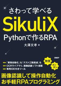 さわって学べるSikuliX Pythonで作るRPA