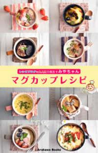 紀伊國屋書店BookWebで買える「マグカップレシピ by四万十みやちゃん」の画像です。価格は162円になります。