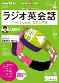 NHKラジオ ラジオ英会話 2019年上半期6冊セット
