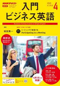 NHKラジオ 入門ビジネス英語 2019年上半期6冊セット