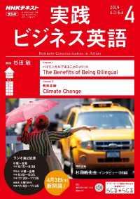 NHKラジオ 実践ビジネス英語 2019年上半期6冊セット