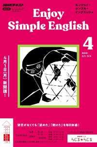 NHKラジオ エンジョイ・シンプル・イングリッシュ 2019年上半期6冊セット