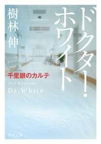 ドクター・ホワイト 千里眼のカルテ