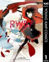 RWBY THE OFFICIAL MANGA 1