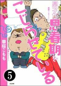 紀伊國屋書店BookWebで買える「息子が思春期をこじらせている(分冊版)」の画像です。価格は162円になります。