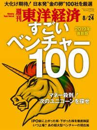 紀伊國屋書店BookWebで買える「週刊東洋経済 2019年8月24日号」の画像です。価格は690円になります。