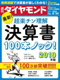 紀伊國屋書店BookWebで買える「週刊ダイヤモンド 19年8月24日号」の画像です。価格は690円になります。
