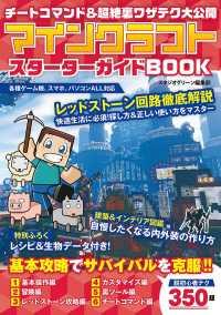チートコマンド&超絶裏ワザテク大公開 マインクラフト スターターガイドBOOK