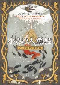 小さい人魚姫 アンデルセン童話集