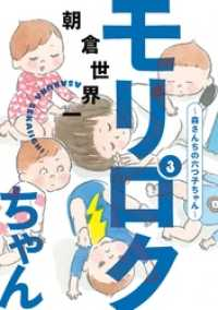 モリロクちゃん~森さんちの六つ子ちゃん~(3)