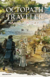 小説 OCTOPATH TRAVELER(オクトパストラベラー) ~八人の旅人と四つの道草~