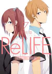 comico<br> ReLIFE7【分冊版】第98話