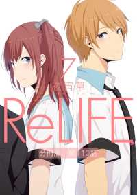 comico<br> ReLIFE7【分冊版】第110話