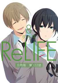 comico<br> ReLIFE8【分冊版】第122話