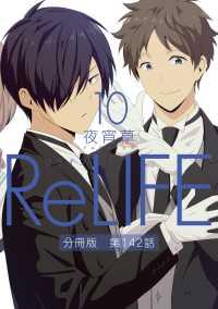 ReLIFE10【分冊版】第142話