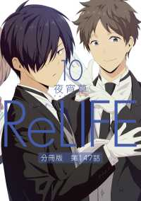 comico<br> ReLIFE10【分冊版】第147話