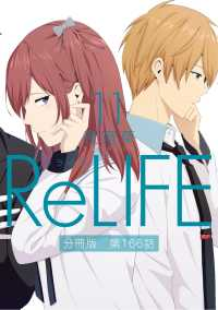 comico<br> ReLIFE11【分冊版】第166話