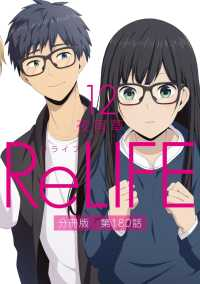 comico<br> ReLIFE12【分冊版】第180話