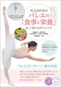紀伊國屋書店BookWebで買える「大人のための バレエの「食事と栄養」 美しく踊れる体のつくり方」の画像です。価格は1,857円になります。
