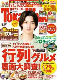 紀伊國屋書店BookWebで買える「TokaiWalker東海ウォーカー2019年9月号」の画像です。価格は544円になります。