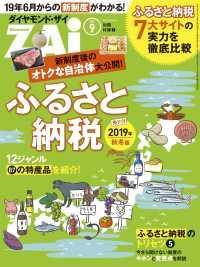 紀伊國屋書店BookWebで買える「ふるさと納税 先取り!2019年秋冬版」の画像です。価格は324円になります。