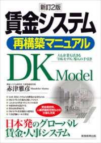 賃金システム再構築マニュアル 新訂2版 人も企業も活きる「DKモデル」導入の手引き
