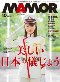 紀伊國屋書店BookWebで買える「MAMOR」の画像です。価格は501円になります。