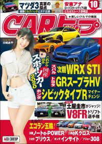 紀伊國屋書店BookWebで買える「CARトップ 2019年 10月号」の画像です。価格は399円になります。