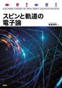 スピンと軌道の電子論