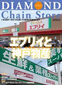 紀伊國屋書店BookWebで買える「ダイヤモンド・チェーンストア2019年9月1日号」の画像です。価格は1,439円になります。