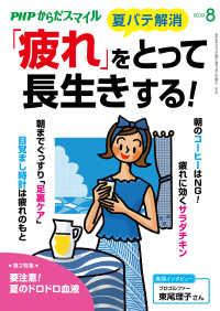 紀伊國屋書店BookWebで買える「PHPからだスマイル2019年8月号 「疲れ」をとって長生きする!」の画像です。価格は450円になります。