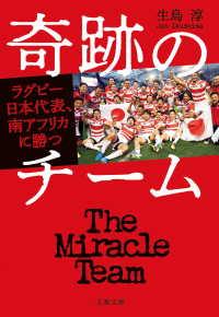 奇跡のチーム ラグビー日本代表、南アフリカに勝つ