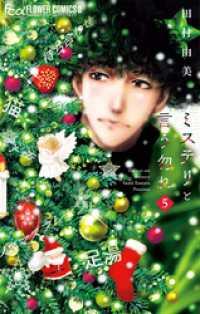 紀伊國屋書店BookWebで買える「ミステリと言う勿れ(5)」の画像です。価格は453円になります。