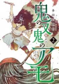 鬼の又鬼のアモ(2)