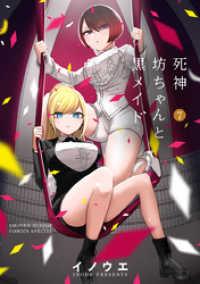 死神坊ちゃんと黒メイド(7)