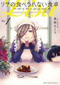 リサの食べられない食卓(1)