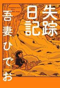 失踪日記 ― 1【電子限定特典付き】