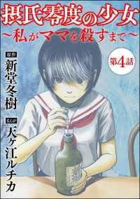 紀伊國屋書店BookWebで買える「摂氏零度の少女?私がママを殺すまで?(分冊版) 【第4話】」の画像です。価格は162円になります。