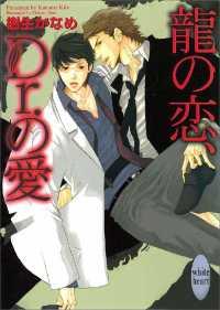 龍&Drシリーズ既刊36冊セット