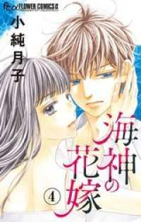 海神の花嫁【マイクロ】(4)