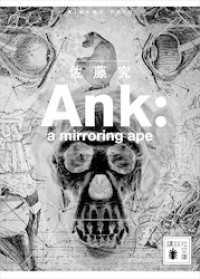 Ank : a mirroring ape